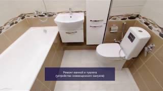 Ремонт ванной комнаты 3 м2 - совмещаем ванную и туалет
