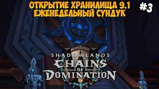 Eженедельные Сундуки Хранилища в WoW ShadowLands 9.1 #3