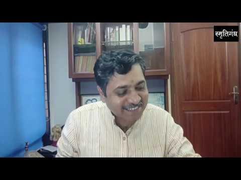 Smrutigandha Tarangan Session 5 : Kaushal Inamdar | स्मृतिगंध तारांगण सत्र ५ : कौशल इनामदार