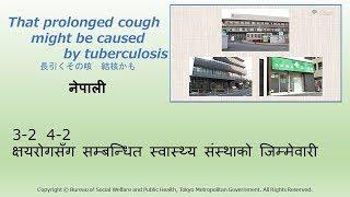 3-2 4-2 [Nepali]Roles of Relevant Institutions Regarding Tuberculosis.