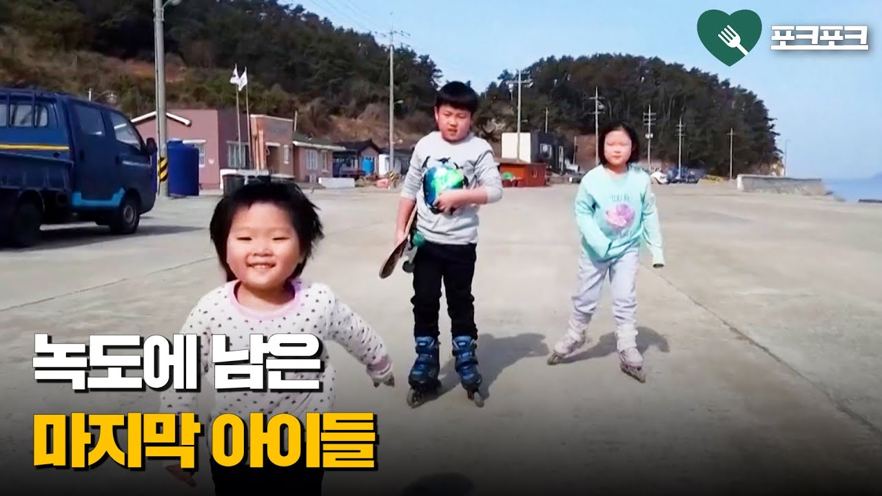 녹도에 남은 마지막 아이들···한국의 인구 위기