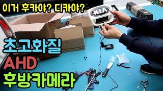 초고화질 AHD 후방카메라 설치
