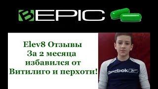 B-Epic Elev8 Отзывы За 2 месяца избавился от Витилиго и перхоти!