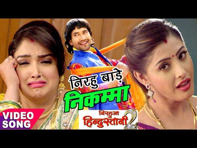 "Beta Raur Bade Badka - Nirahua Hindustani 2 - Dinesh Lal ""Nirahua"" - Aamrapali - Bhojpuri Songs 2017"