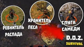 Download МИНИ БОССЫ - РЕВНИТЕЛЬ РАСПАДА, ХРАНИТЕЛЬ ЛЕСА И СЛУГА САМЕДИ ➤ Dawn of Zombies Survival Mp3 and Videos