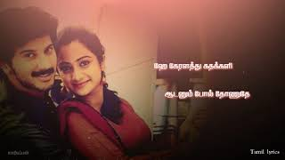 Autograph|💕மனசுக்குள்ளே காதல் வந்துச்சா💕 Manasukkulle kadhal vandhucha song Tamil lyrics Status