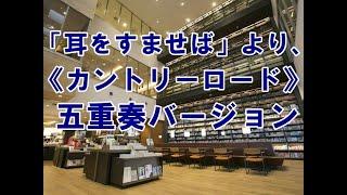 映画「耳をすませば」より《カントリーロード》を五重奏で演奏してみた -Project Prayers- 西日本豪雨災害チャリティーコンサート 2018年12月2日(日...
