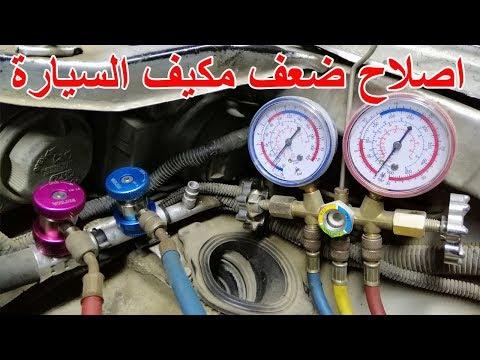 طريقة اكتشاف نقص الفريون وضعف مكيف السيارة How to fix car AC weakness