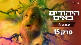 היהודים באים עונה 4 | פרק 15 המלא (פרק אחרון לעונה!)
