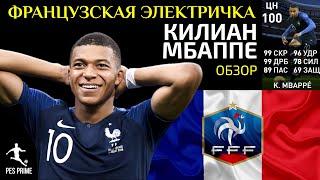 Килиан Мбаппе 100 Чемпион Франции и мира PES mobile 2020