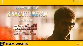 Kaaki Sattai team wishes Siva Karthikeyan a Very Happy Birthday