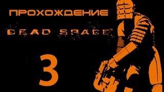 Dead Space - Прохождение - Лазарет [#3]