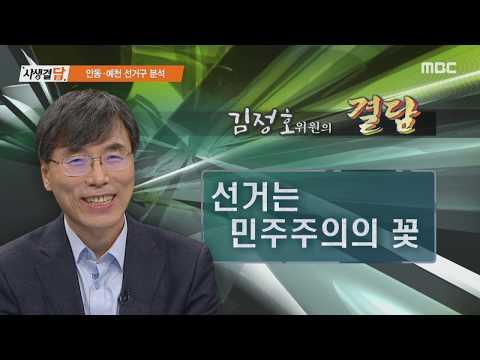 [LIVE] 2020.03.31(화) 사생결담  / 안동MBC