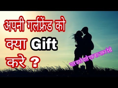 Girlfriend Ko Kya Gift De