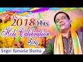 Download 2018 Hits Holi Calibration Song || Radha Krishna Holi Bhakti Song || Ram Avtar Sharma #AMbey Bhakti MP3 song and Music Video