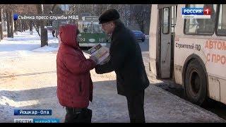 Сотрудники МВД по Марий Эл провели акцию «Не дай себя обмануть!»