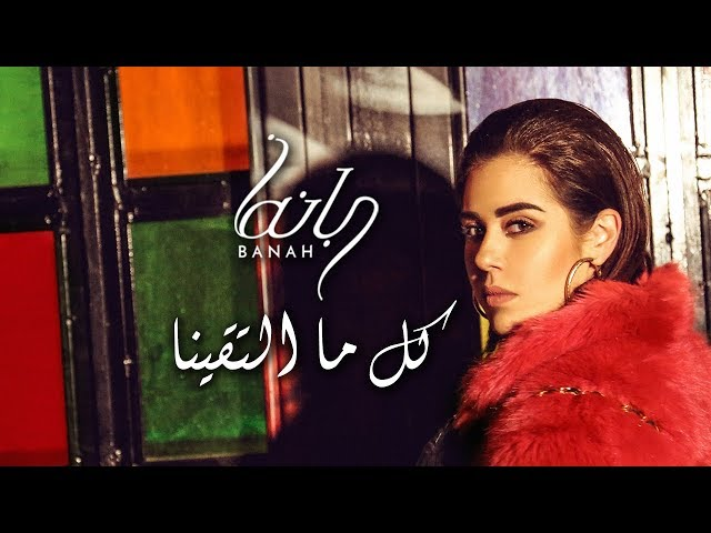 Banah - Kil Ma Lta2ayna [Music Video] (2019) | بانه - كل ما التقينا
