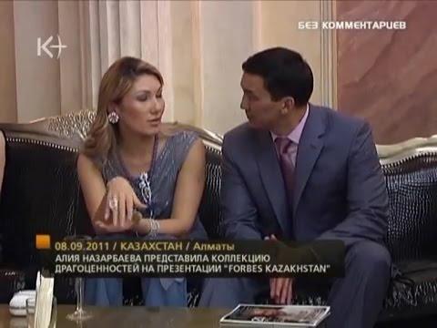 Алия Назарбаева. Без