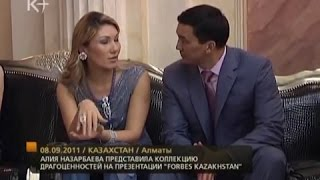 Алия Назарбаева. Без комментариев 08.09.2011 / 1612
