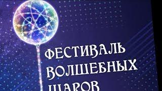 Специальный репортаж на фестивале волшебных шаров Бийск!