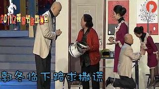 《2011年辽视春晚》: 小品《心甘情愿》郭冬临 孙桂 田黄杨