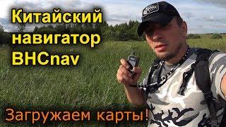 Загрузка карт в туристический навигатор BHCnav