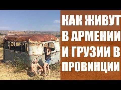 На авто из Армении в Грузию. Ереван-Батуми. Путешествие по Кавказу Rukzak