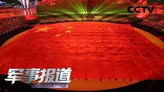 《军事报道》 20191019| CCTV军事