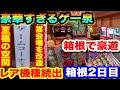【レア機種出現⁉︎】第3話「豪華すぎるゲー泉で100円豪遊使いまくったww」