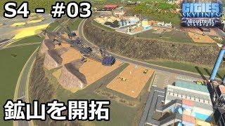 【Cities: Skylines】らくしげ実況S4 #03「鉱山を開拓する」