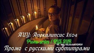 Американская история ужасов: Апокалипсис 8 сезон 4 серия - Промо с русскими субтитрами