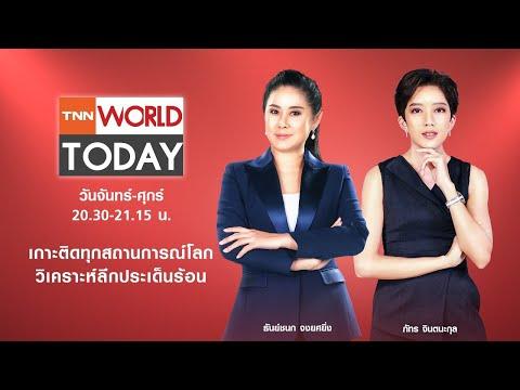 LIVE : รายการ TNN World Today วันพุธที่ 7 เมษายน 2564 เวลา 20:30 - 21:15 น.