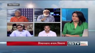 Desh Deshantar - Elections 2014: Are we living in a post-ideological India now 2017 Video