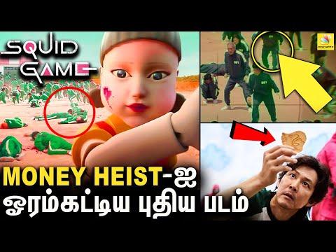 உலகை மிரட்டிய Squid Game தொடர் :  Squid Game Tamil Dubbed Version | Netflix