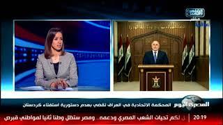 المحكمة الاتحادية في العراق تقضي بعدم دستورية استفتاء كردستان