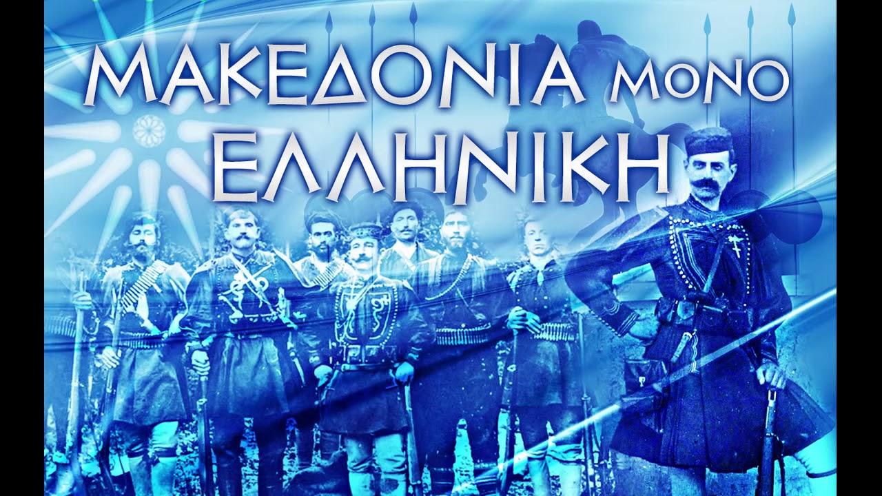 Αποτέλεσμα εικόνας για μακεδονία
