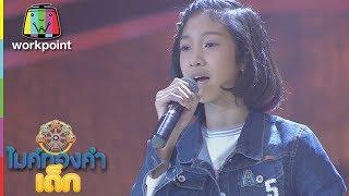 น้องแนน A5   เพลง เพื่อแม่แพ้บ่ได้   ไมค์ทองคำเด็ก 2   Semi-final   14 ม.ค. 61   Full HD