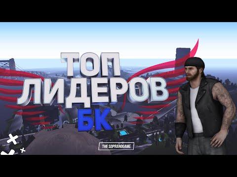 ТОП ЛИДЕРОВ БК НА ТРП2 - 2019 | THE SOPRANOGAME |