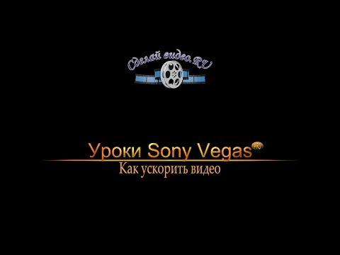 Как ускорить видео в Sony Vegas PRO (5 способов!)