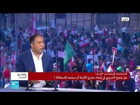 لبنان: هل يستجيب زعماء الطوائف للشباب الغاضب؟  - نشر قبل 4 ساعة