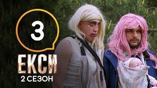 эксы. Сезон 2. Выпуск 3 от 04.10.2019