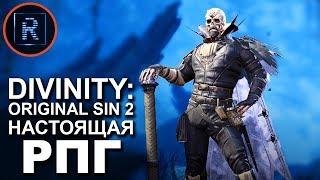 Divinity: Original Sin 2 - гениальный подход к решениям игрока | Перезагрузка Эпизод 15