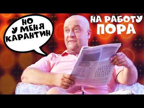 Дизель Шоу 2020 🤣 Май на КАРАНТИНЕ - Лучшие приколы за май 2020 | ЮМОР ICTV