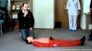 Неотложная медицинкая помощь в бане  Практика Реанимация3 00