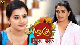 Azhagu - Tamil Serial | அழகு | Episode 392 | Sun TV Serials | 06 March 2019 | Revathy | VisionTime