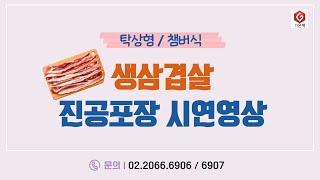 [가온팩] 생삼겹살 업소용진공포장기 추천!