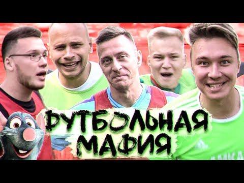 САМЫЙ СЛОЖНЫЙ ВЫПУСК ДЛЯ ВЫЧИСЛЕНИЯ МАФИИ // мафия 4х4