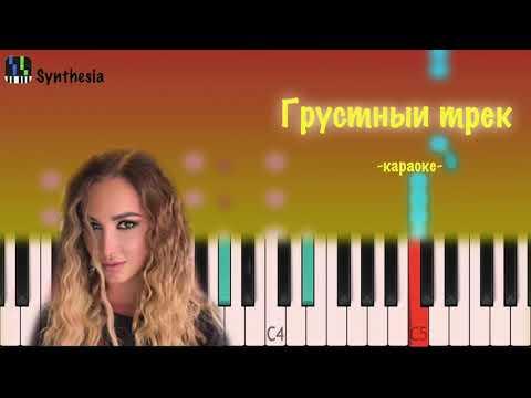 Бузова - Грустный трек● караоке   PIANO_KARAOKE ●  MIDI Бесплатно