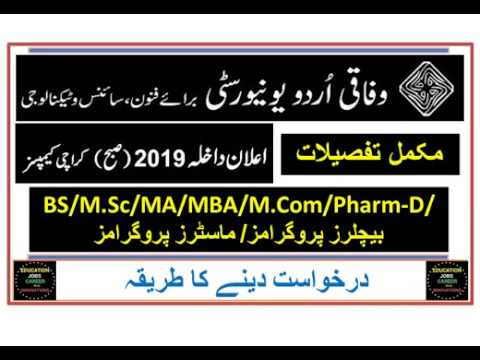 University Of Karachi Mba Admission 2018 Entry Test Result – Dibujos