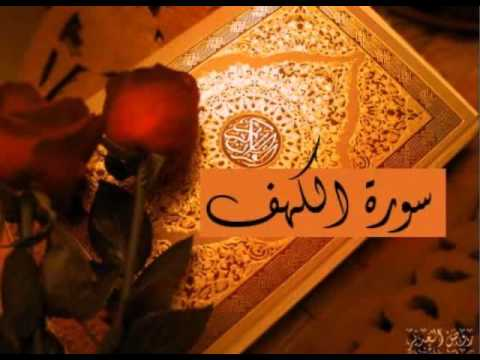 sourat al kahf fares abbad mp3
